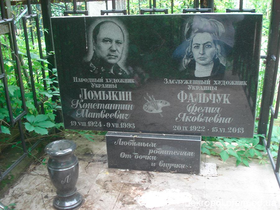 Lomykin-Falchuk-1