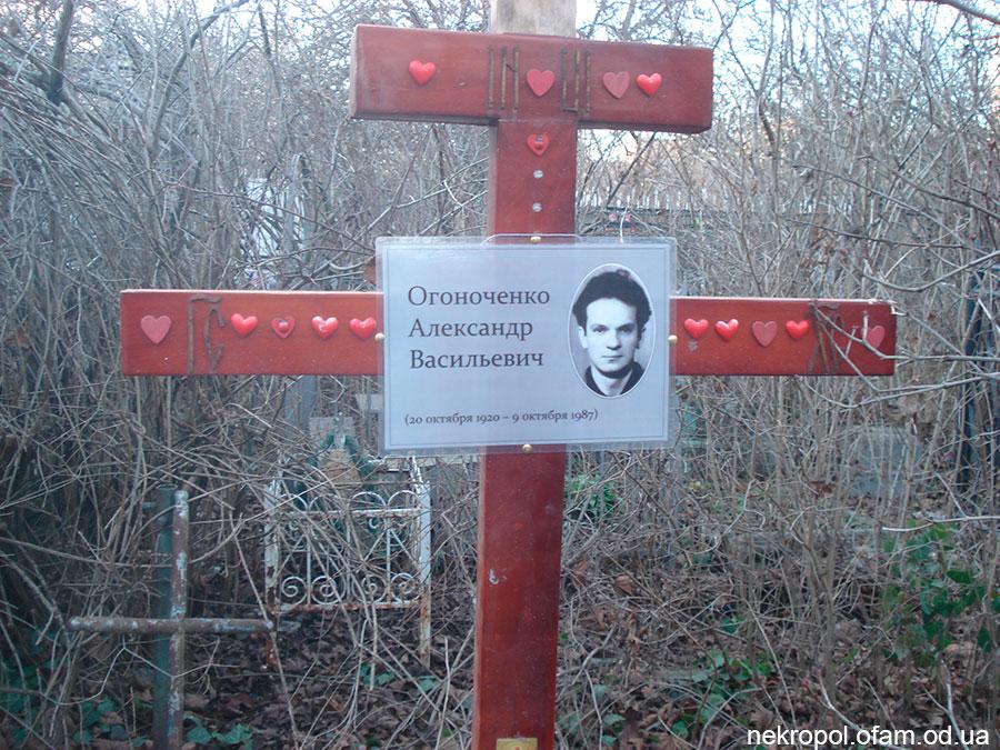 Ogonochenko